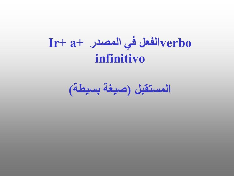 Ir+ a+ الفعل في المصدرverbo infinitivo المستقبل (صيغة بسيطة)