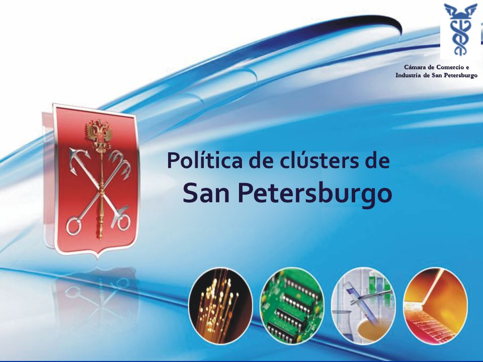 Cámara de Comercio e Industria de San Petersburgo Política de clústers de San Petersburgo