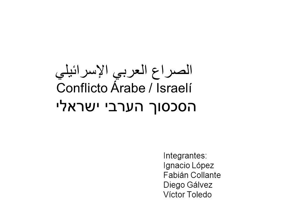 الصراع العربي الإسرائيلي Conflicto Árabe / Israelí הסכסוך הערבי ישראלי Integrantes: Ignacio López Fabián Collante Diego Gálvez Víctor Toledo