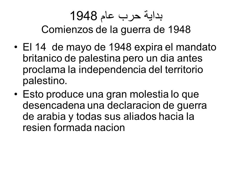 بداية حرب عام 1948 Comienzos de la guerra de 1948 El 14 de mayo de 1948 expira el mandato britanico de palestina pero un dia antes proclama la indepen
