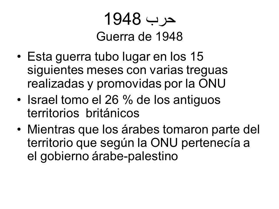 حرب 1948 Guerra de 1948 Esta guerra tubo lugar en los 15 siguientes meses con varias treguas realizadas y promovidas por la ONU Israel tomo el 26 % de