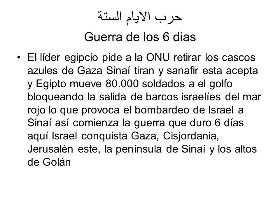 حرب الايام الستة Guerra de los 6 dias El líder egipcio pide a la ONU retirar los cascos azules de Gaza Sinaí tiran y sanafir esta acepta y Egipto muev