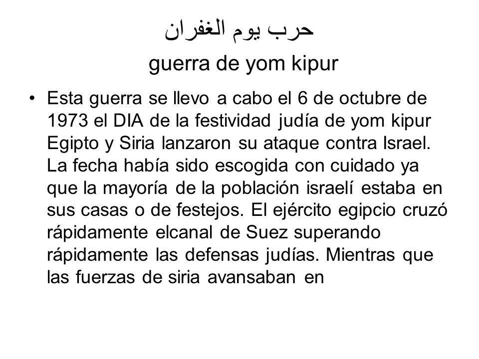 حرب يوم الغفران guerra de yom kipur Esta guerra se llevo a cabo el 6 de octubre de 1973 el DIA de la festividad judía de yom kipur Egipto y Siria lanz