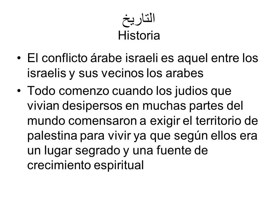 التاريخ Historia El conflicto árabe israeli es aquel entre los israelis y sus vecinos los arabes Todo comenzo cuando los judios que vivian desipersos