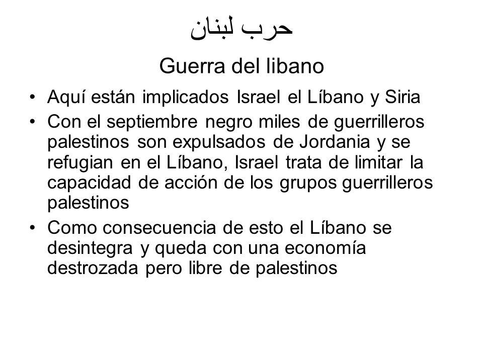 حرب لبنان Guerra del libano Aquí están implicados Israel el Líbano y Siria Con el septiembre negro miles de guerrilleros palestinos son expulsados de