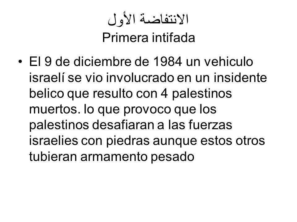 الانتفاضة الأول Primera intifada El 9 de diciembre de 1984 un vehiculo israelí se vio involucrado en un insidente belico que resulto con 4 palestinos