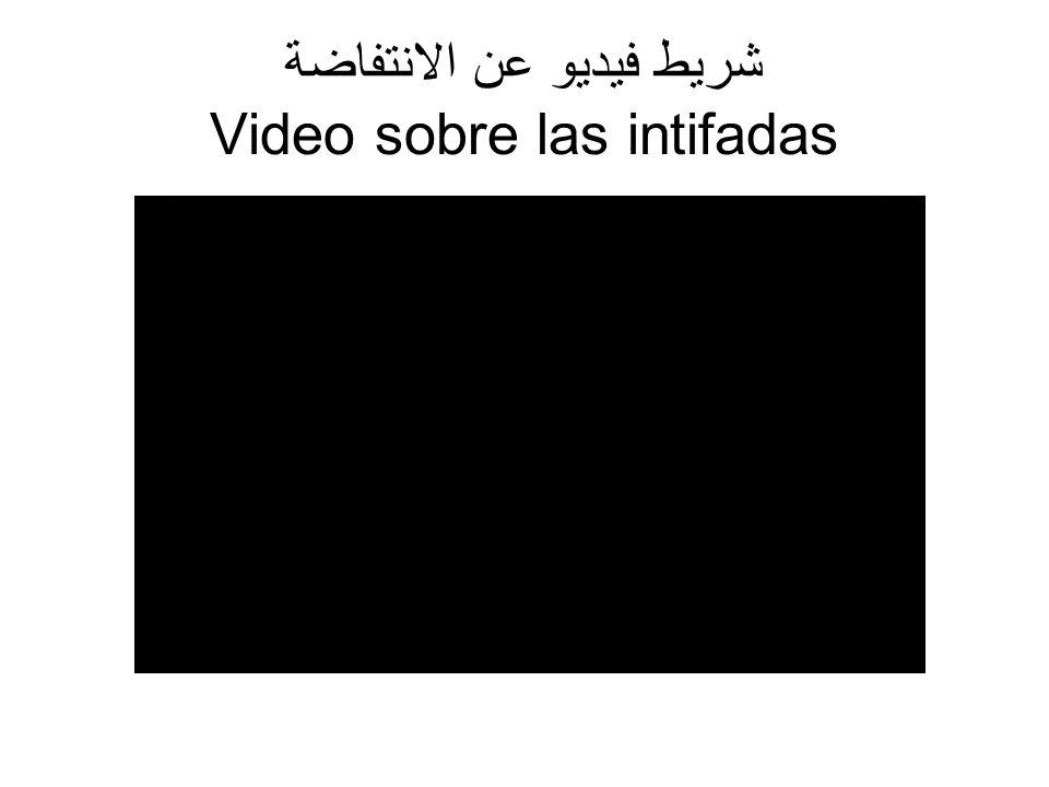 شريط فيديو عن الانتفاضة Video sobre las intifadas