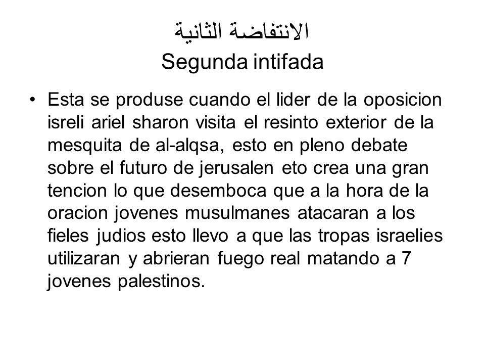 الانتفاضة الثانية Segunda intifada Esta se produse cuando el lider de la oposicion isreli ariel sharon visita el resinto exterior de la mesquita de al