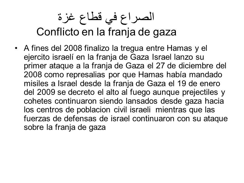 الصراع في قطاع غزة Conflicto en la franja de gaza A fines del 2008 finalizo la tregua entre Hamas y el ejercito israelí en la franja de Gaza Israel la