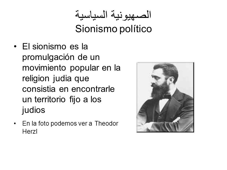 الصهيونية السياسية Sionismo político El sionismo es la promulgación de un movimiento popular en la religion judia que consistia en encontrarle un terr