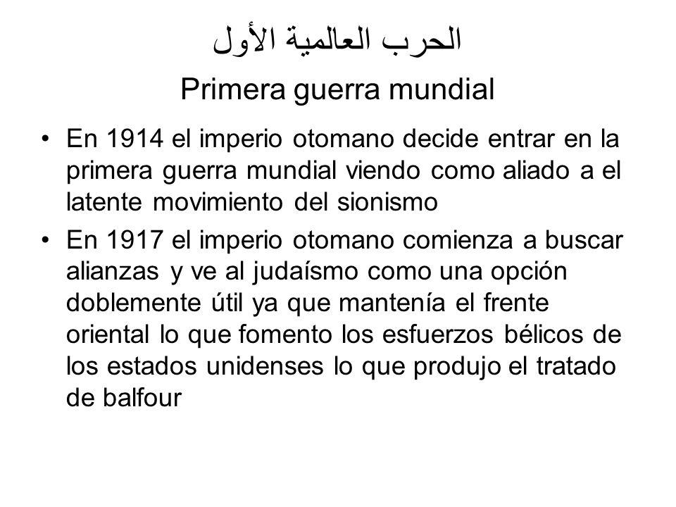 الحرب العالمية الأول Primera guerra mundial En 1914 el imperio otomano decide entrar en la primera guerra mundial viendo como aliado a el latente movi