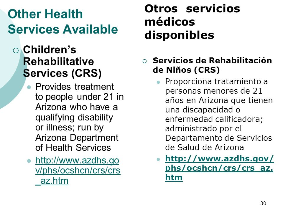 Other Health Services Available Childrens Rehabilitative Services (CRS) Provides treatment to people under 21 in Arizona who have a qualifying disabil