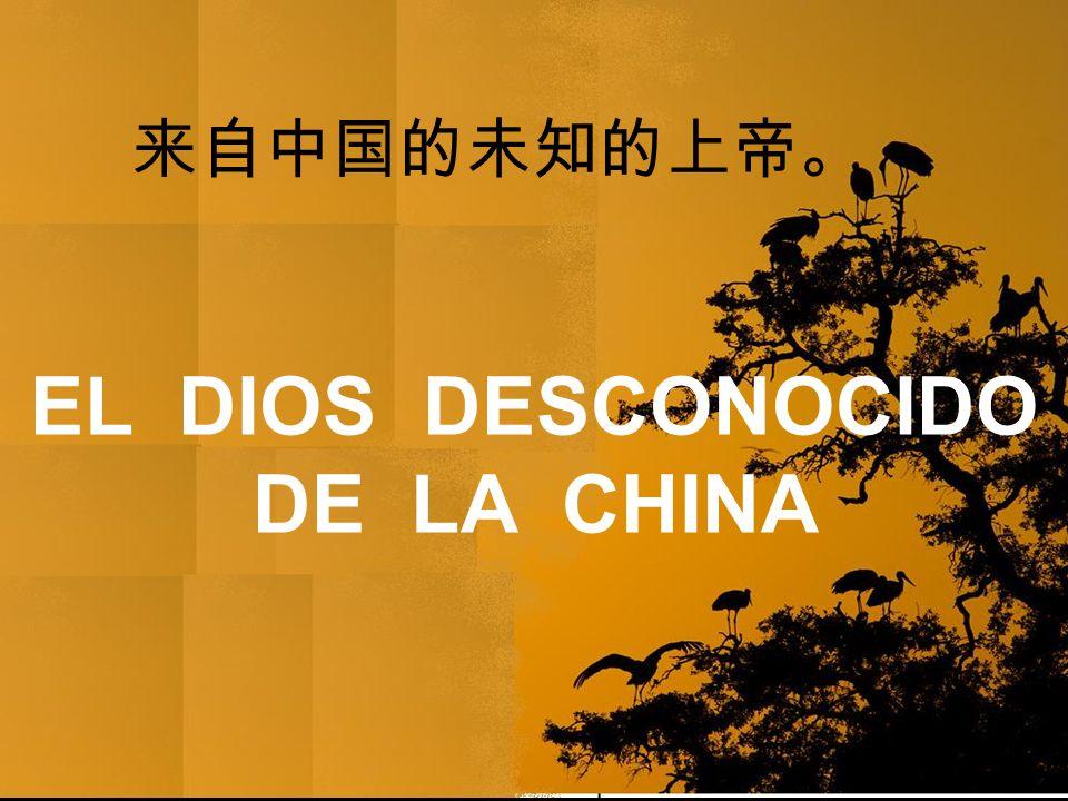 EL DIOS DESCONOCIDO DE LA CHINA