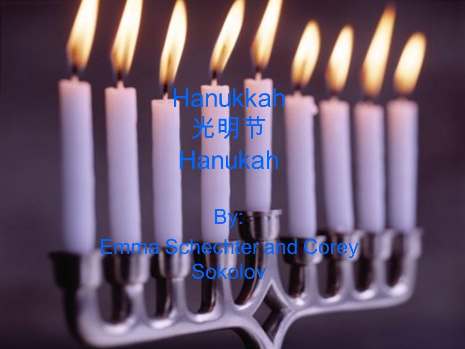 Hanukkah Hanukah By: Emma Schechter and Corey Sokolov
