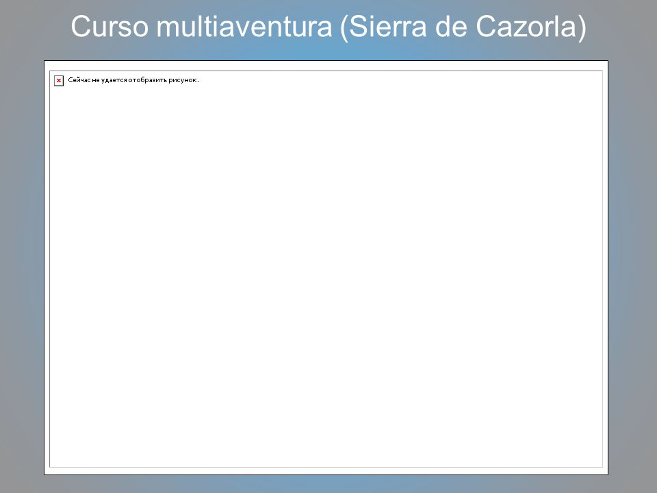 Curso multiaventura (Sierra de Cazorla)