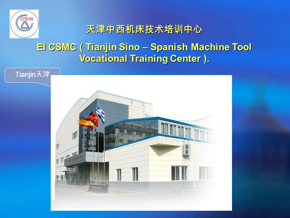 El CSMC ( Tianjin Sino – Spanish Machine Tool Vocational Training Center ). Tianjin