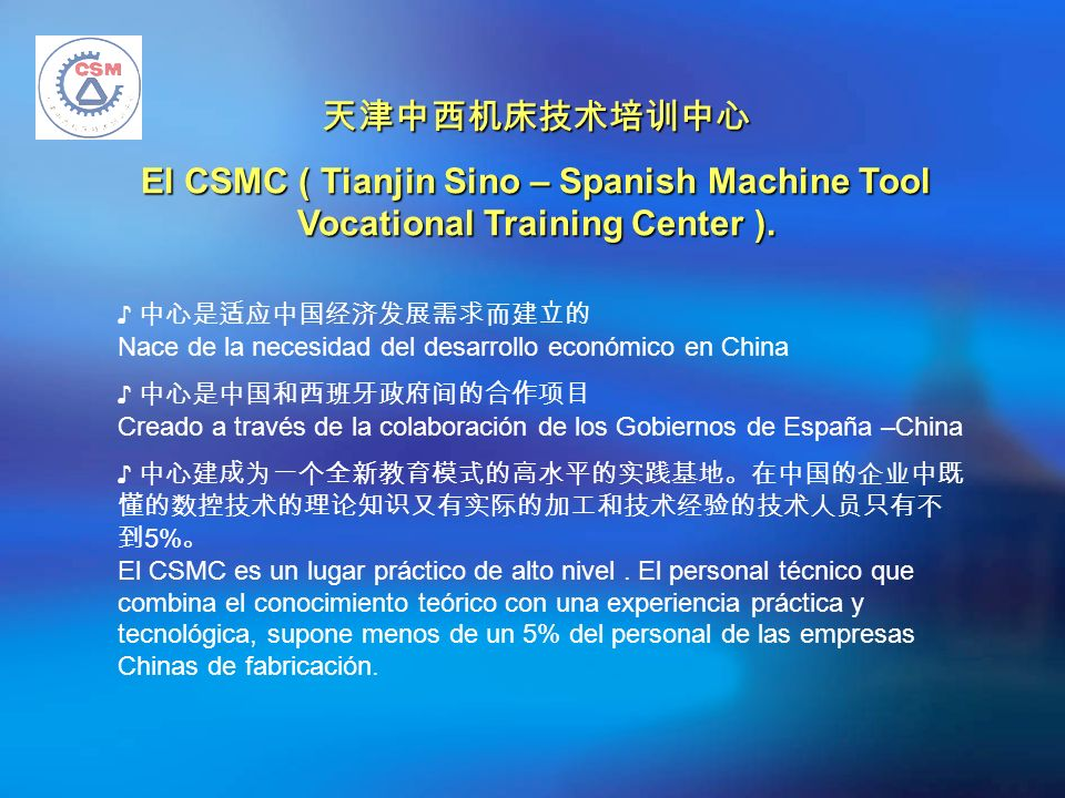 El CSMC ( Tianjin Sino – Spanish Machine Tool Vocational Training Center ). Nace de la necesidad del desarrollo económico en China Creado a través de