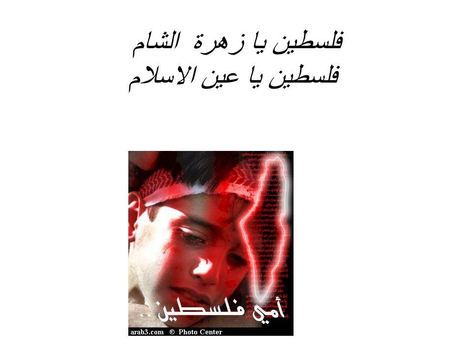 فلسطين يا زهرة الشام فلسطين يا عين الاسلام