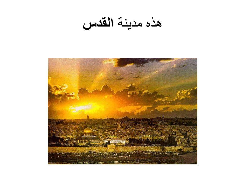 هذه مدينة القدس