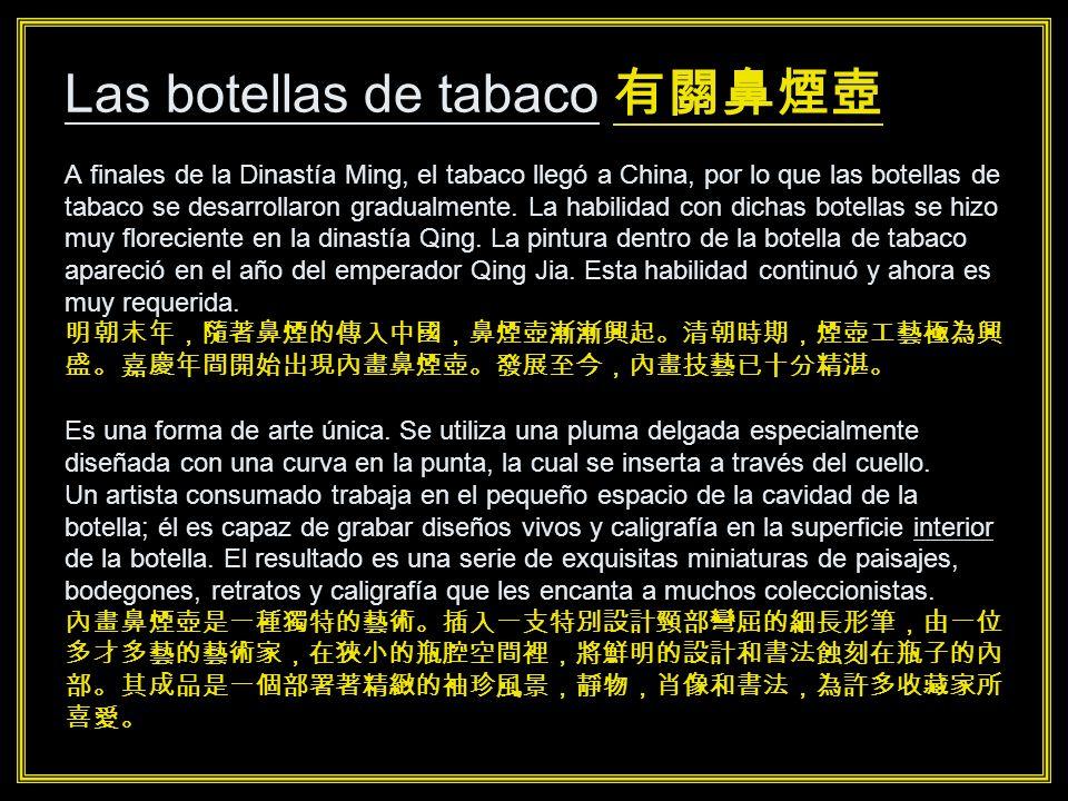 Las botellas de tabaco A finales de la Dinastía Ming, el tabaco llegó a China, por lo que las botellas de tabaco se desarrollaron gradualmente.