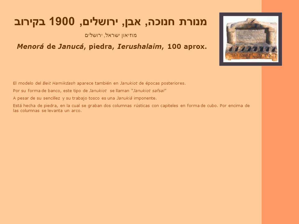 מנורת חנוכה, אבן, ירושלים, 1900 בקירוב מוזיאון ישראל, ירושלים Menorá de Janucá, piedra, Ierushalaim, 100 aprox.