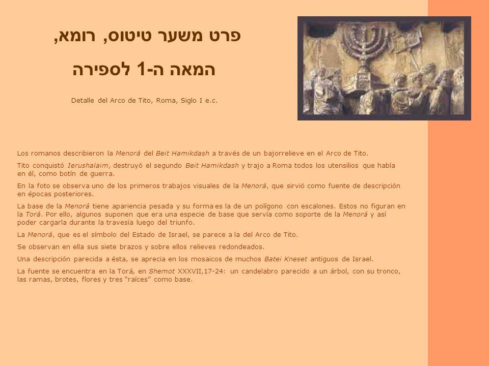 חנוכייה, איטליה, המאה ה-16 מוזיאון ישראל, ירושלים Janukiá, Italia, siglo 16 (Museo Israel, Ierushalaim) Esta Janukiá nos recuerda la forma de un banco.
