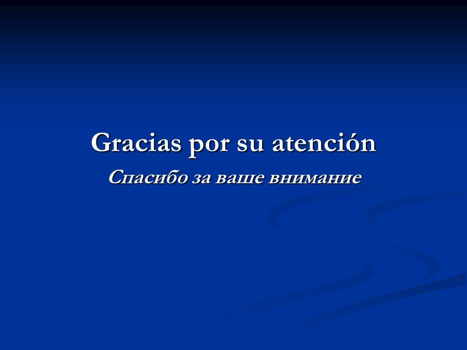 Gracias por su atención Спасибо за ваше внимание