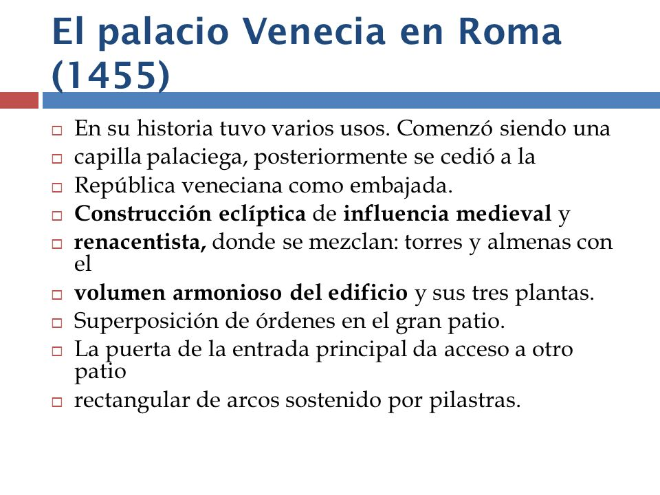El palacio Venecia en Roma (1455) En su historia tuvo varios usos. Comenzó siendo una capilla palaciega, posteriormente se cedió a la República veneci