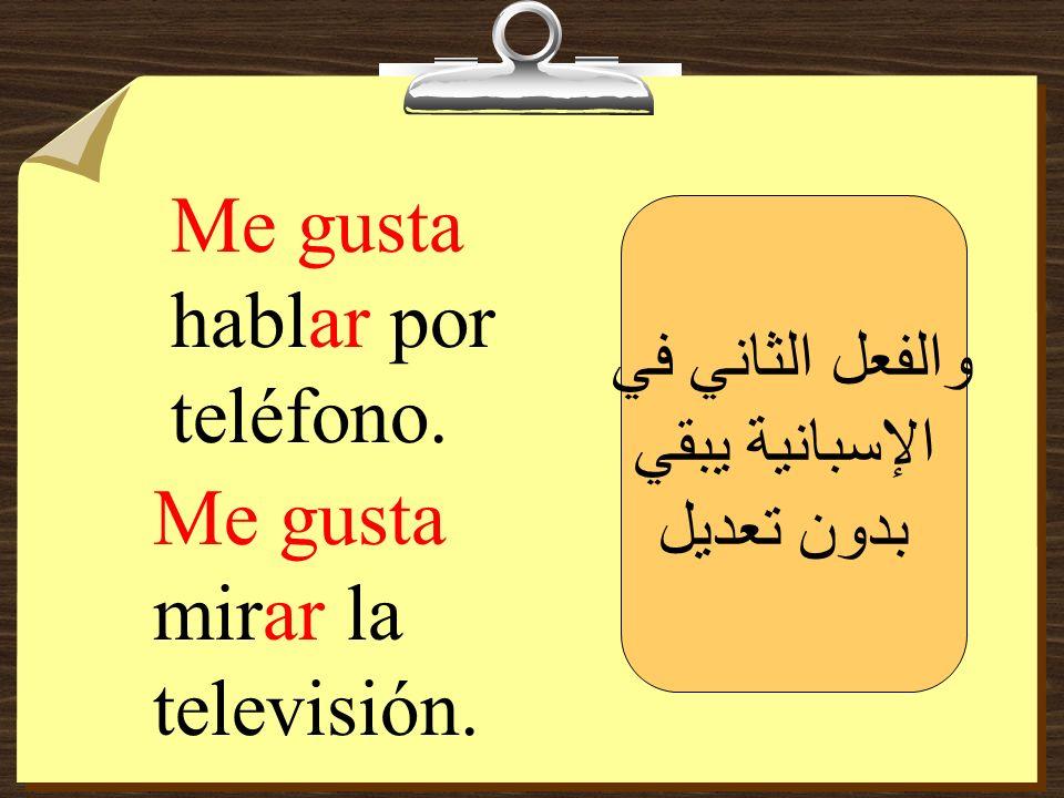 Me gusta hablar por teléfono. Me gusta mirar la televisión. والفعل الثاني في الإسبانية يبقي بدون تعديل