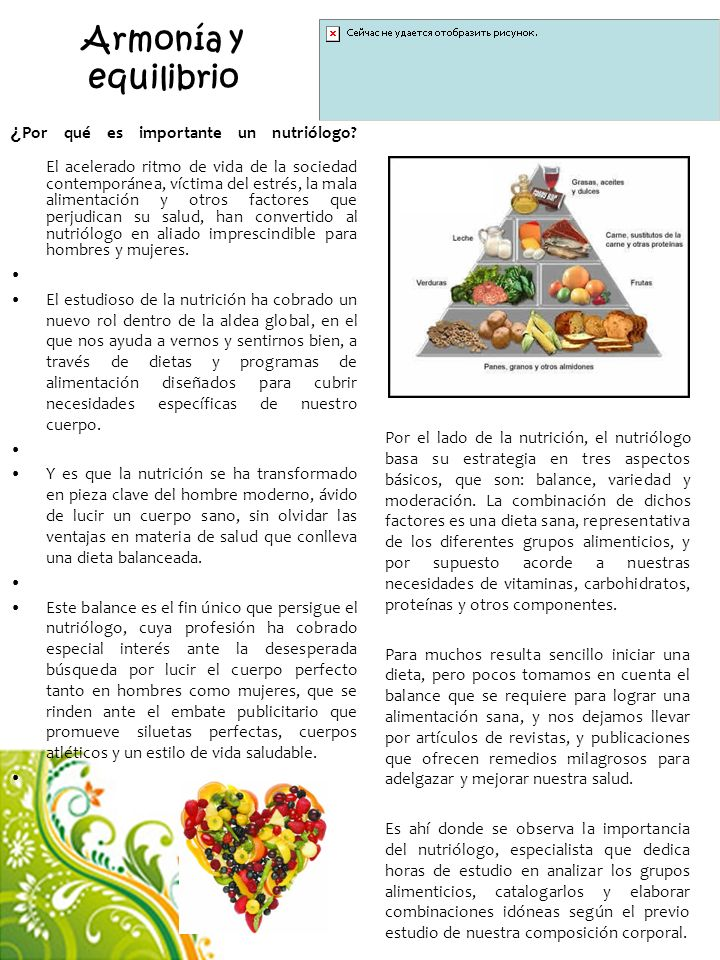 Armonía y equilibrio ¿ Por qué es importante un nutriólogo.