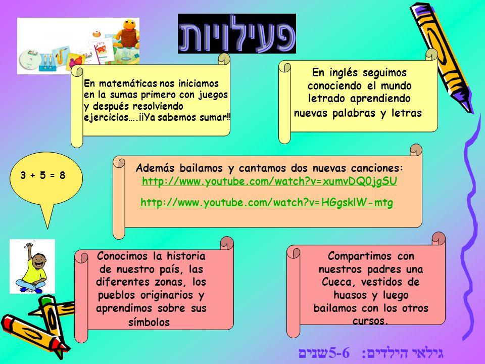 3 + 5 = 8 En matemáticas nos iniciamos en la sumas primero con juegos y después resolviendo ejercicios….¡¡Ya sabemos sumar!! En inglés seguimos conoci