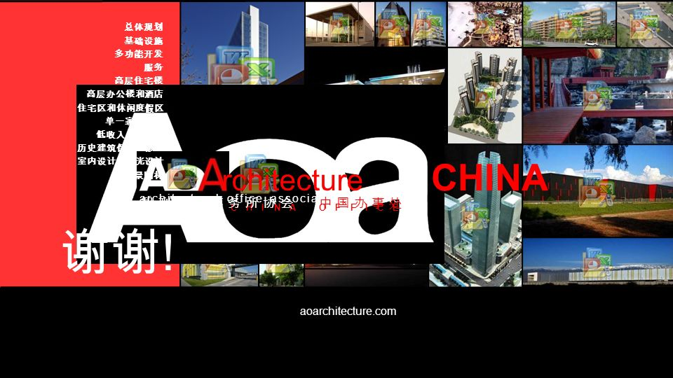 rchitecture architectural office association of chile CHINA CHINA OFFICE ! aoarchitecture.com