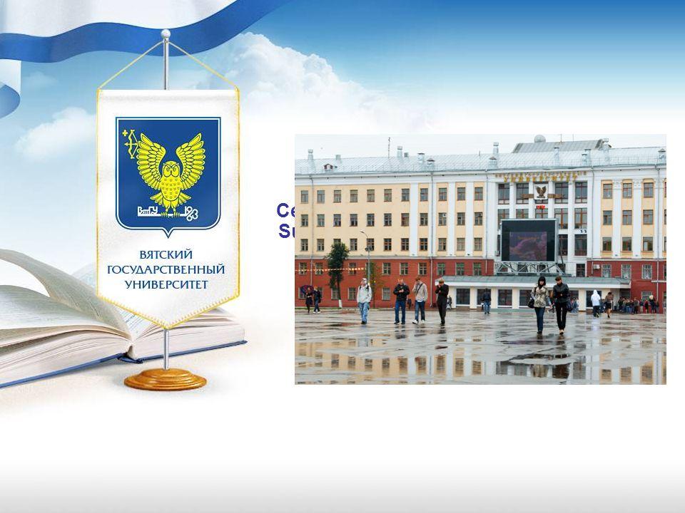 Licencia Educativa ААА 000931 0913 del 23.03.2011, permanente la Universidad Estatal de Viatka