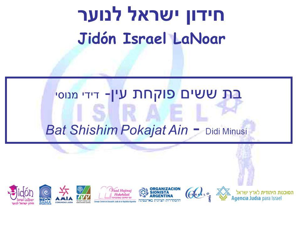 חידון ישראל לנוער Jidón Israel LaNoar בת ששים פוקחת עין- דידי מנוסי Bat Shishim Pokajat Ain - Didi Minusi