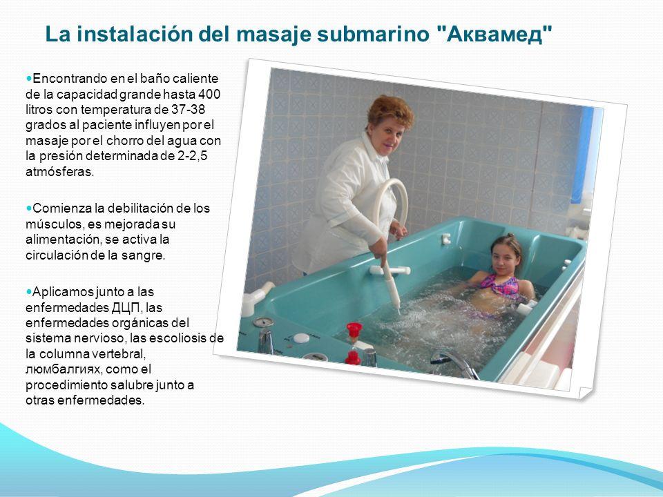La instalación del masaje submarino Аквамед Encontrando en el baño caliente de la capacidad grande hasta 400 litros con temperatura de 37-38 grados al paciente influyen por el masaje por el chorro del agua con la presión determinada de 2-2,5 atmósferas.
