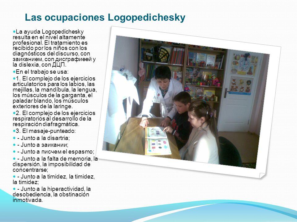 Las ocupaciones Logopedichesky La ayuda Logopedichesky resulta en el nivel altamente profesional.