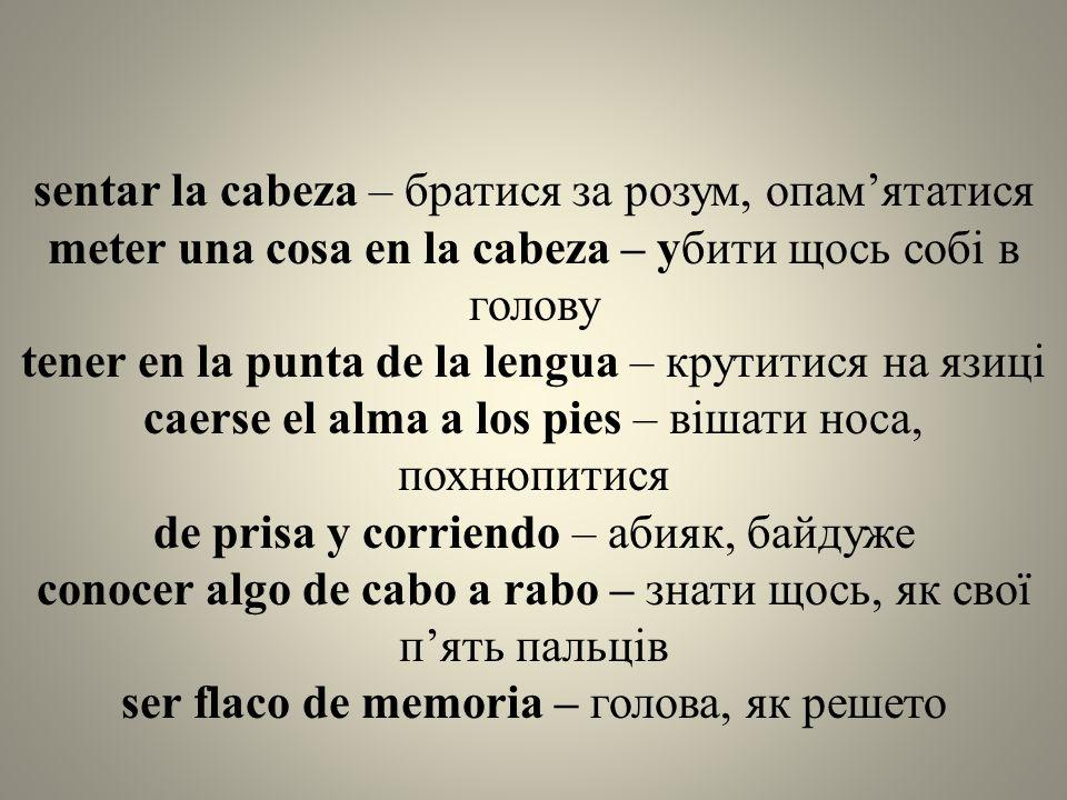 además – крім того; до того ж ahora bien – а тим часом, а втім, а насправді pero – а, але, проте antes bien – проте, однак, усе ж таки en cambio – натомість, замість того mientras – тим часом, у свою чергу sin embargo – однак, проте, тим не менше es decir – тобто, іншими словами, інакше кажучи esto es (o sea) – тобто con esto – при цьому es más (más aún) – більше того; мало того por último – нарешті, зрештою