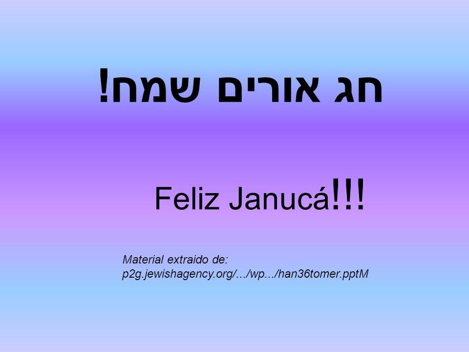 חג אורים שמח! Feliz Janucá !!! Material extraido de: p2g.jewishagency.org/.../wp.../han36tomer.pptM
