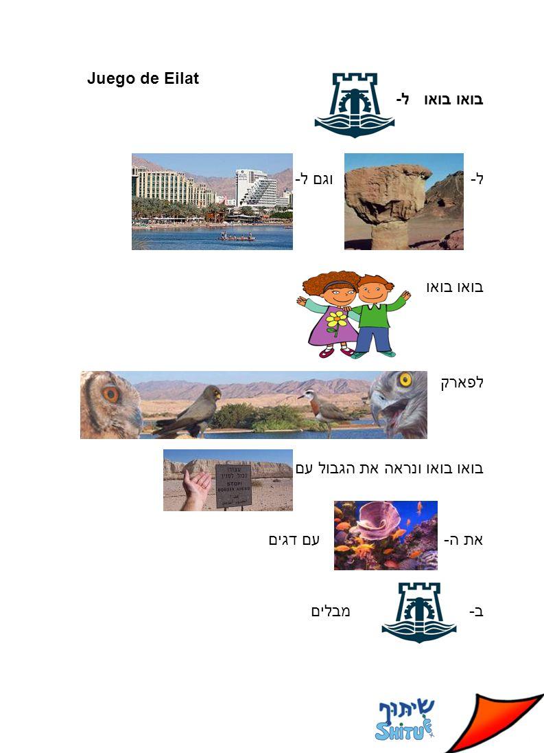 בואו בואו ל- ל- וגם ל- Juego de Eilat בואו לפארק בואו בואו ונראה את הגבול עם את ה- עם דגים ב- מבלים