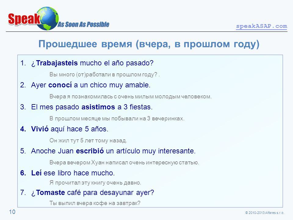 © 2010-2013 Alfares s.r.o. speakASAP.com 10 Прошедшее время (вчера, в прошлом году) 1.¿Trabajasteis mucho el año pasado? Вы много (от)работали в прошл