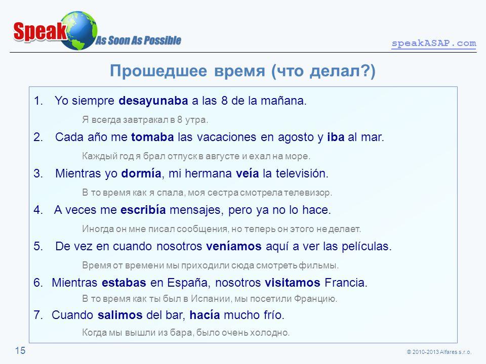© 2010-2013 Alfares s.r.o. speakASAP.com 15 Прошедшее время (что делал ) 1.