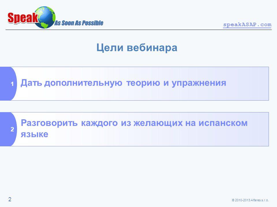 © 2010-2013 Alfares s.r.o. speakASAP.com 13 Прошедшее время (что делал?)