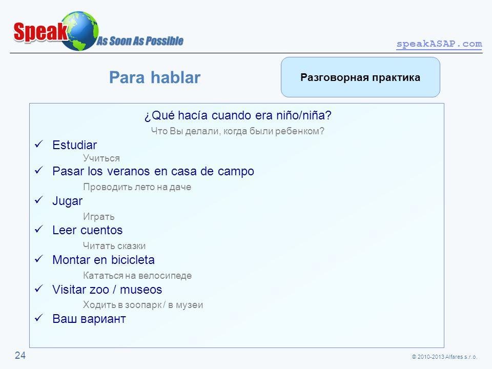 © 2010-2013 Alfares s.r.o. speakASAP.com 24 Para hablar ¿Qué hacía cuando era niño/niña? Что Вы делали, когда были ребенком? Estudiar Учиться Pasar lo
