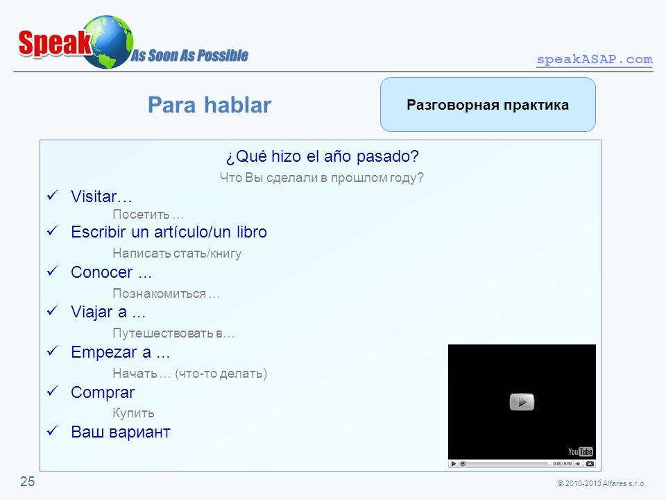 © 2010-2013 Alfares s.r.o. speakASAP.com 25 Para hablar ¿Qué hizo el año pasado? Что Вы сделали в прошлом году? Visitar… Посетить … Escribir un artícu