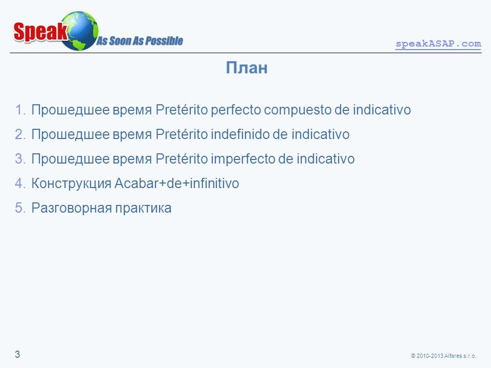© 2010-2013 Alfares s.r.o. speakASAP.com 3 План 1.Прошедшее время Pretérito perfecto compuesto de indicativo 2.Прошедшее время Pretérito indefinido de