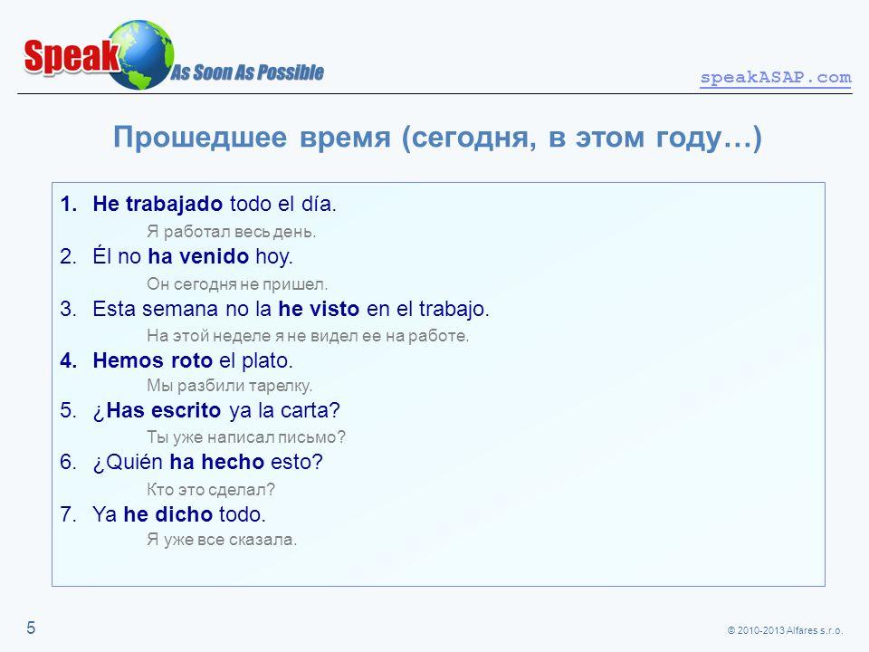 © 2010-2013 Alfares s.r.o.speakASAP.com 6 Прошедшее (сегодня…) 1.¿Todavía no … (desayunar).
