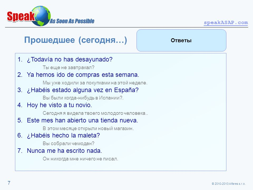 © 2010-2013 Alfares s.r.o. speakASAP.com 7 Прошедшее (сегодня…) 1.¿Todavía no has desayunado.