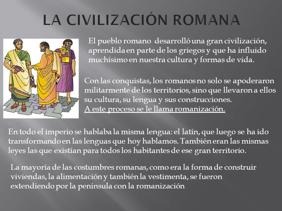 El pueblo romano desarrolló una gran civilización, aprendida en parte de los griegos y que ha influido muchísimo en nuestra cultura y formas de vida.
