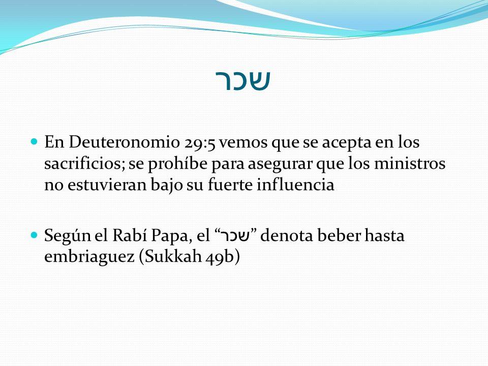 שכר En Deuteronomio 29:5 vemos que se acepta en los sacrificios; se prohíbe para asegurar que los ministros no estuvieran bajo su fuerte influencia Se