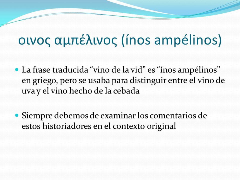 οινος αμπέλινος (ínos ampélinos) La frase traducida vino de la vid es ínos ampélinos en griego, pero se usaba para distinguir entre el vino de uva y e